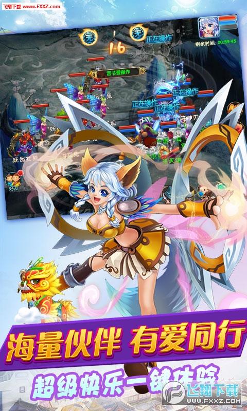梦幻三界商城超V海量版2.0.4截图1