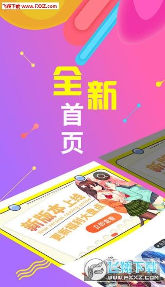 岛漫日本漫画免费app1.0截图1