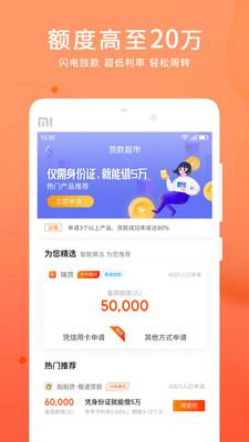 金掌柜贷款app官方版v1.0截图1