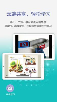 粤教翔云数字教材应用平台2.4.0截图0