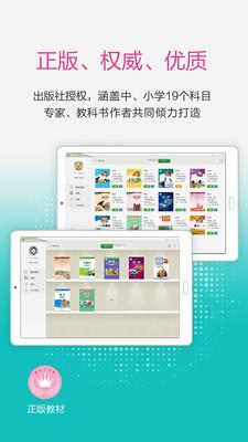粤教翔云数字教材应用平台2.4.0截图1