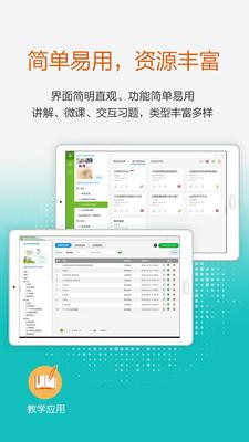 粤教翔云数字教材应用平台2.4.0截图2