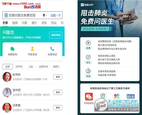 百度问医生免费咨询平台v5.5.0 安卓版截图0