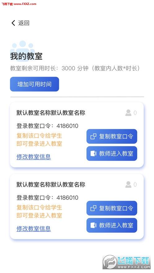 多贝云教室邀请码官网登录入口v1.1.1截图0