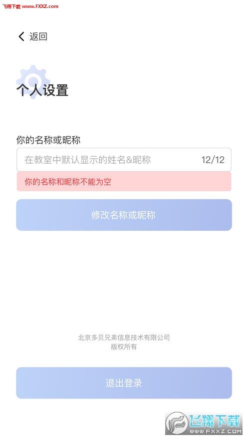 多贝云教室邀请码官网登录入口v1.1.1截图1