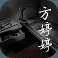 方婷婷疑案手游v1.0.1