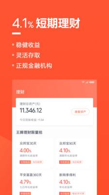 钱橙无忧贷款appv1.0截图0