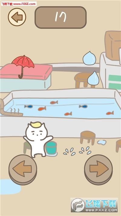 旅行猫里奥手游安卓版1.0截图0