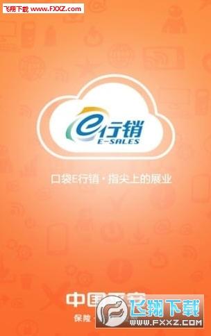 平安e行销app官方版5.56截图2