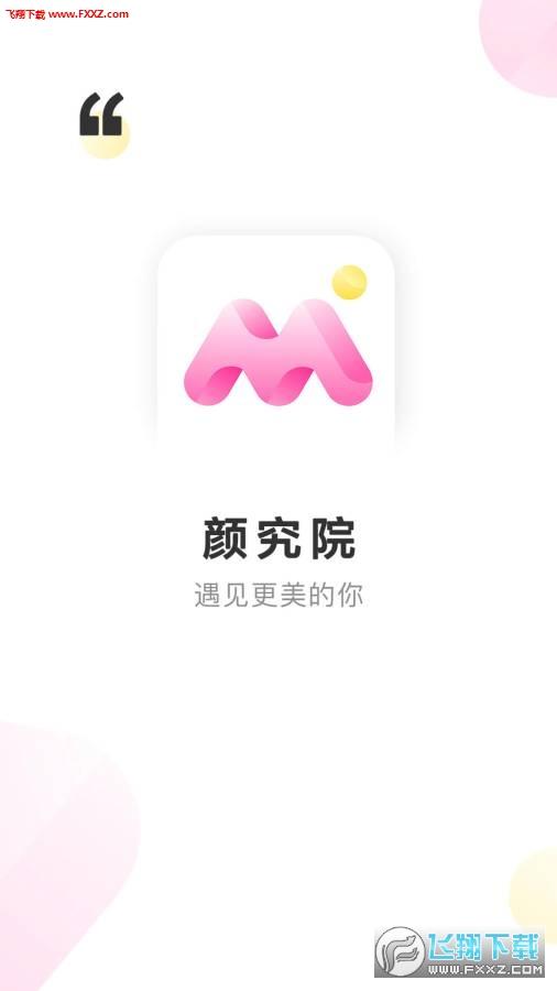 颜究院app官方版1.1.0截图0