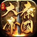 大秦帝国之帝国烽烟小米版3.0.3