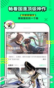超级韩漫app安卓版1.0.0截图2