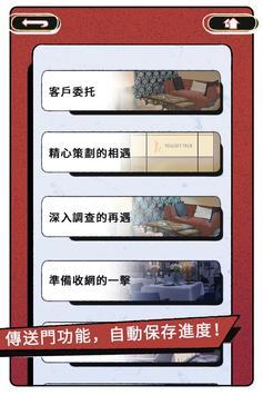 真爱鉴定大师官方版截图2