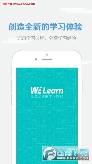 WE Learn随行课堂appV4.1.0113截图0