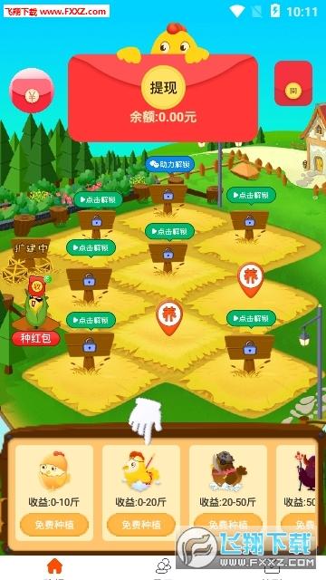 幸运养鸡场领红包养殖赚钱版v1.0.0截图2