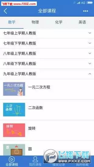 众享教育app官方版
