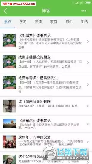众享教育app官方版v9.0.9截图1