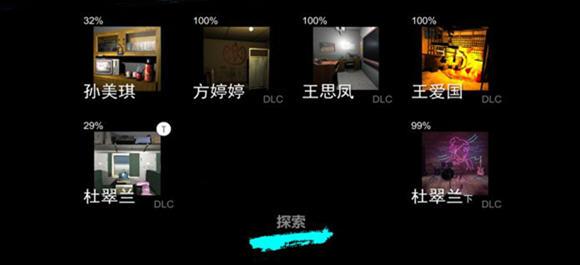 孙美琪疑案安卓下载_孙美琪疑案dlc_孙美琪畅玩版