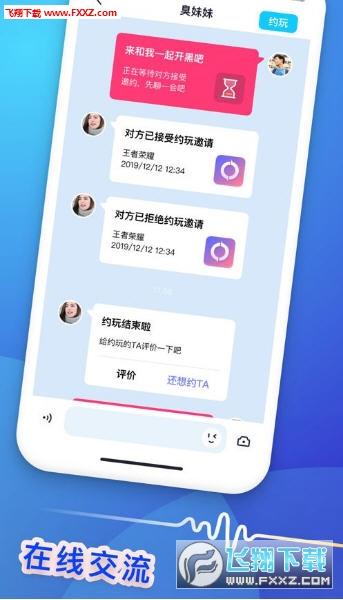 蜜语app安卓版2.3.7截图0