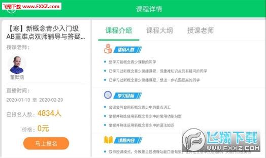 优学派app官方版3.2.2截图1