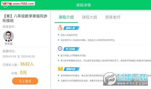 优学派app官方版3.2.2截图2