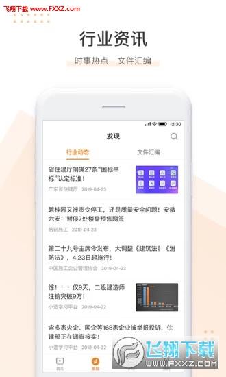 小造app官方版