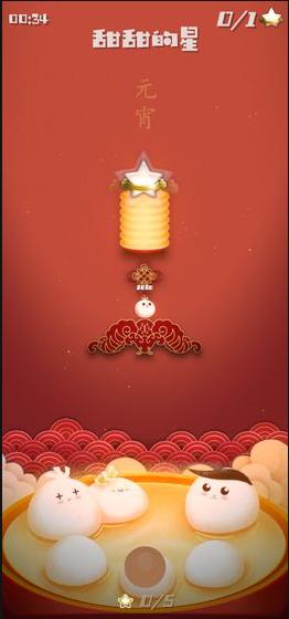 甜甜的星官网元宵版截图2
