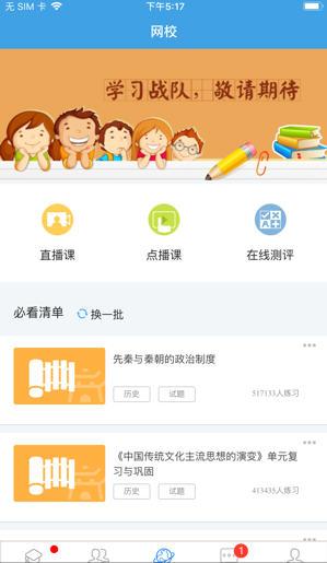 爱学app学生端V3.3.7截图0