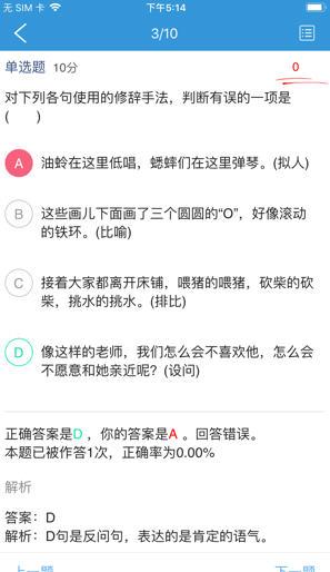 爱学app学生端V3.3.7截图2