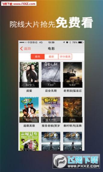 汇剧社app安卓版1.0截图0