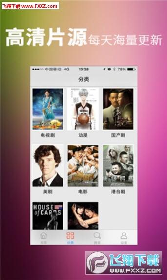 汇剧社app安卓版1.0截图1