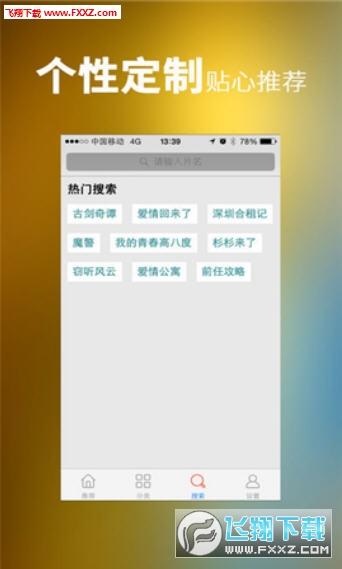 汇剧社app安卓版1.0截图2