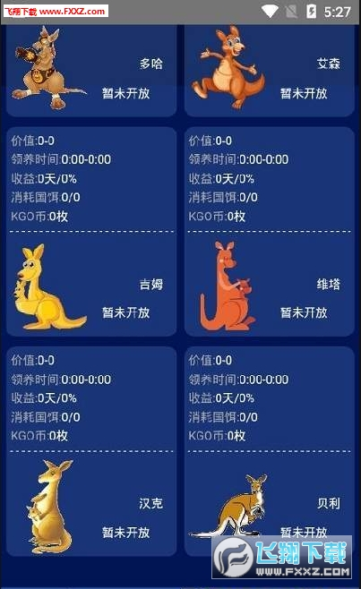 KGOapp手机养殖赚钱版1.0截图1