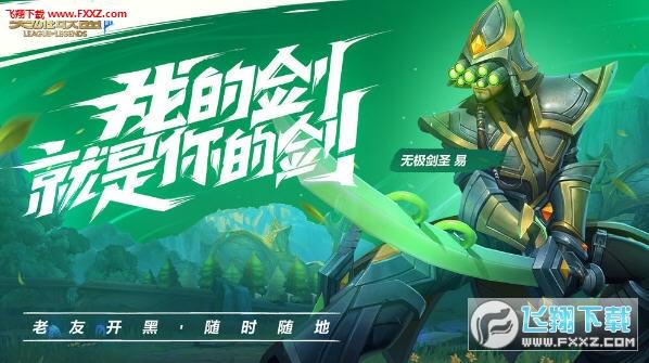 LOL英雄联盟手游官网正式版1.0截图1