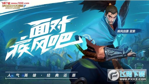 LOL英雄联盟手游官网正式版1.0截图0