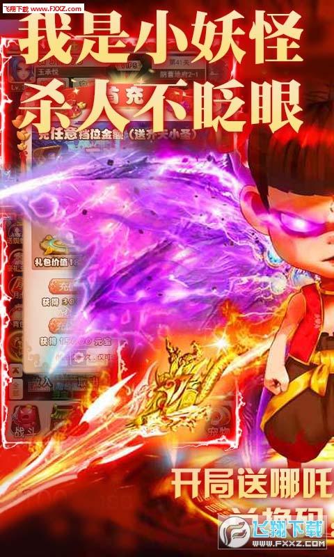 梦幻仙道哪吒版超V特权版1.0截图2