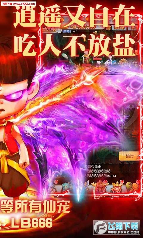 梦幻仙道哪吒版超V特权版1.0截图1