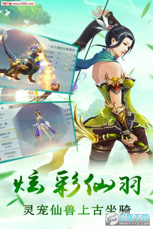 剑羽飞仙怀旧版1.0.7截图1