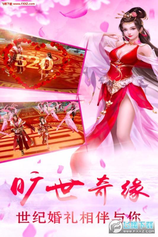 剑羽飞仙怀旧版1.0.7截图2