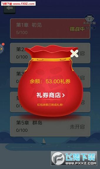 指尖连一连红包提现版v2.00.001截图2