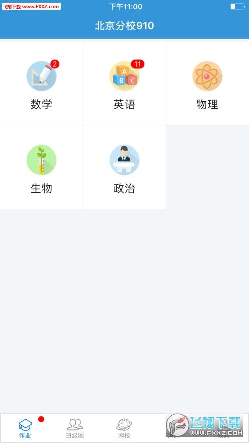 爱学平台官网v3.3.3截图2