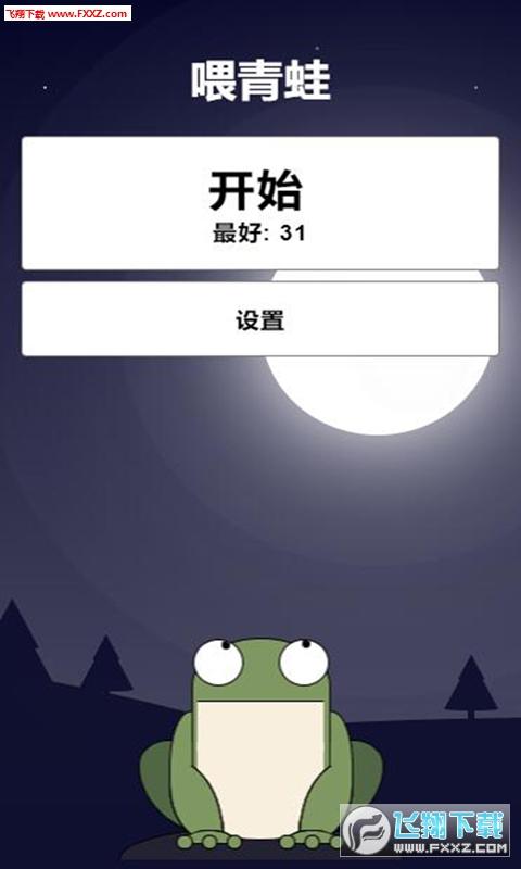 一只小青蛙安卓版0.0.4截图1