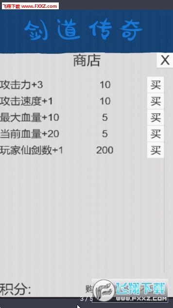 剑道传奇独立手游0.1截图1