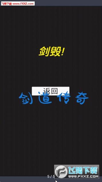 剑道传奇独立手游0.1截图2