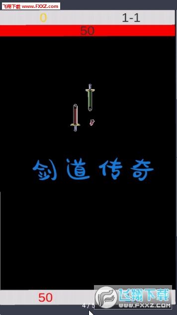 剑道传奇独立手游0.1截图3