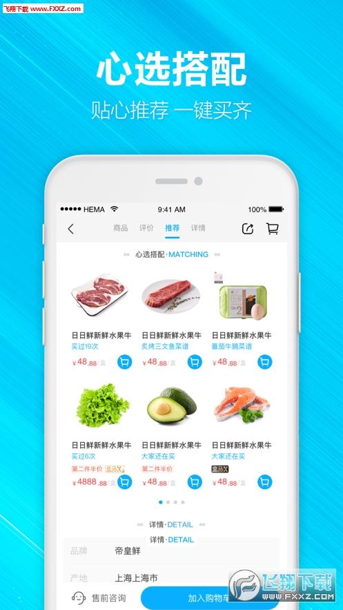 盒马鲜生最新版appv1.0.1截图1