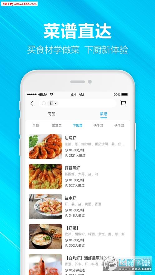 盒马鲜生最新版appv1.0.1截图0