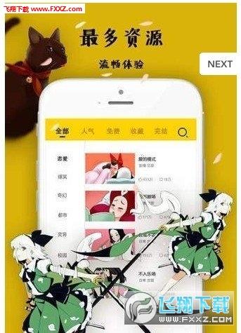 脆皮鸭漫画最新app1.0截图0