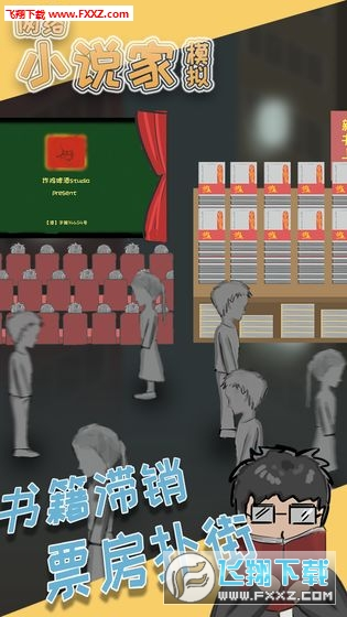 网络小说家模拟破解版无限体力v3.0截图3
