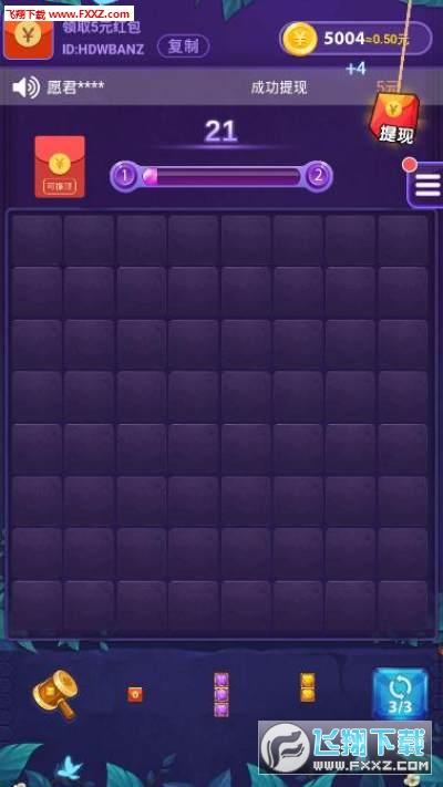 疯狂消方块领红包版app官方版1.0.7截图1